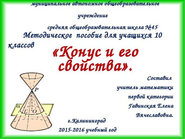 муниципальное автономное общеобразовательное учреждение средняя общеобразова...