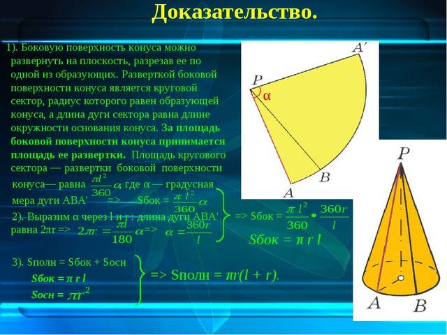 Доказательство. 1). Боковую поверхность конуса можно развернуть на плоскость,...