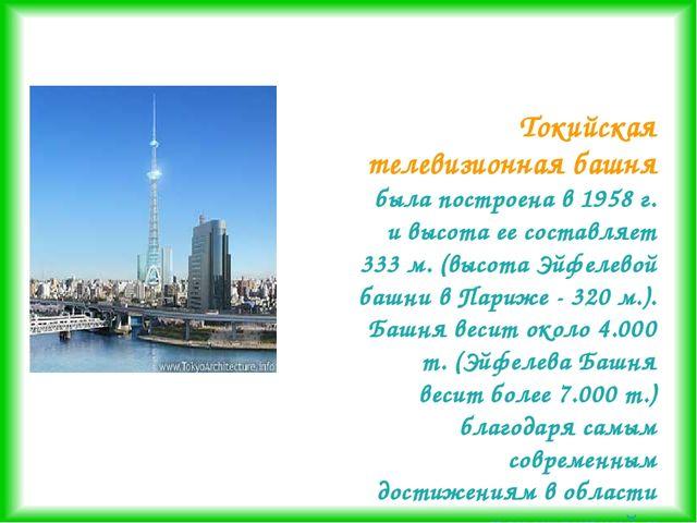 Токийская телевизионная башня была построена в 1958 г. и высота ее составляет...