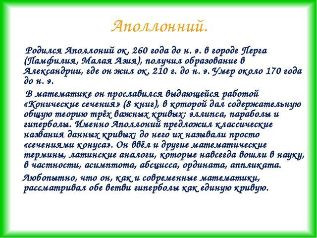 Аполлонний. Родился Аполлоний ок. 260 года до н.э. в городе Перга (Памфилия,...