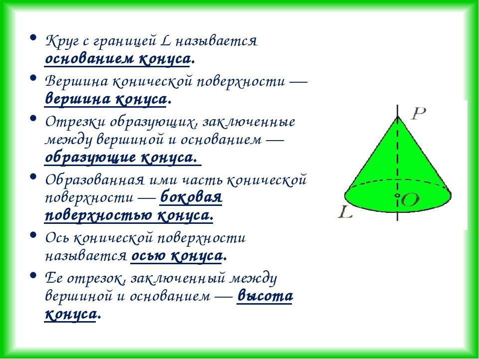 Круг с границей L называется основанием конуса. Вершина конической поверхност...