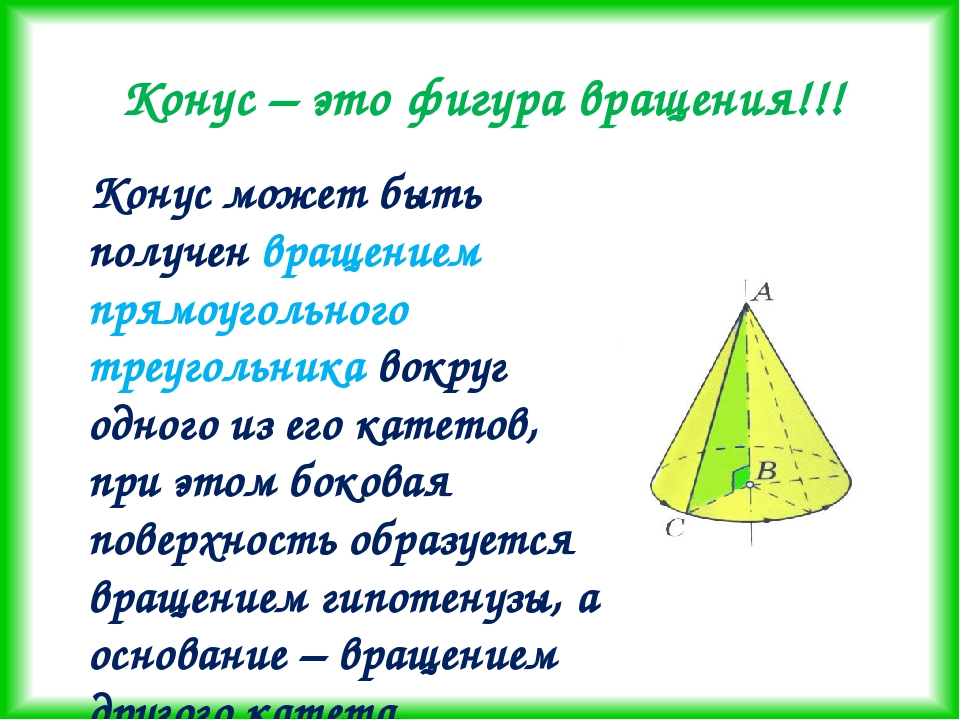 Конус – это фигура вращения!!! Конус может быть получен вращением прямоугольн...