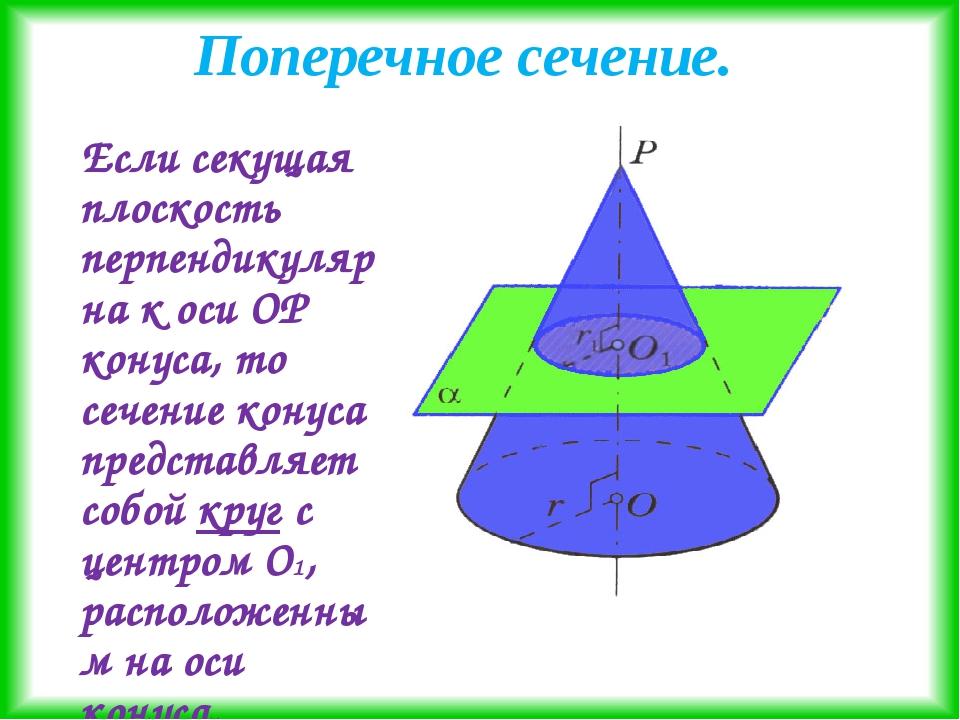 Поперечное сечение. Если секущая плоскость перпендикулярна к оси ОР конуса, т...