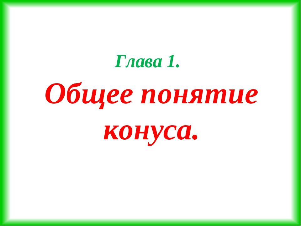 Глава 1. Общее понятие конуса.