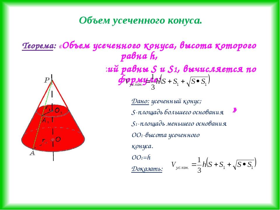 Объем усеченного конуса. Теорема: «Объем усеченного конуса, высота которого р...