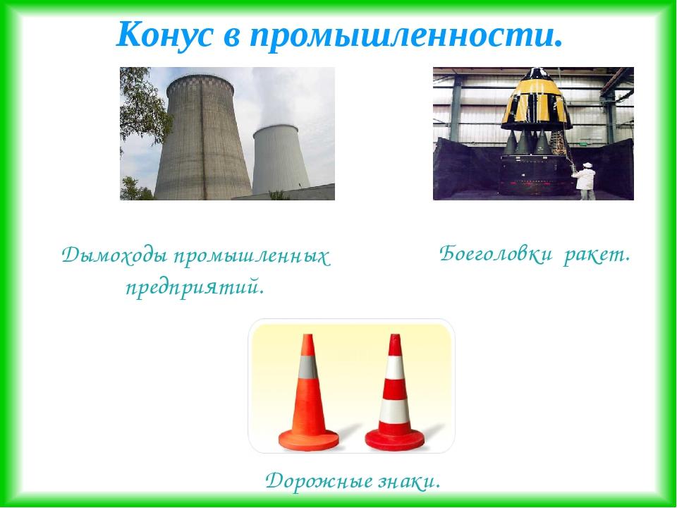 Конус в промышленности. Дымоходы промышленных предприятий. Боеголовки ракет....