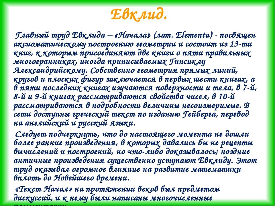 Евклид. Главный труд Евклида – «Начала» (лат.Elementa) - посвящен аксиоматич...
