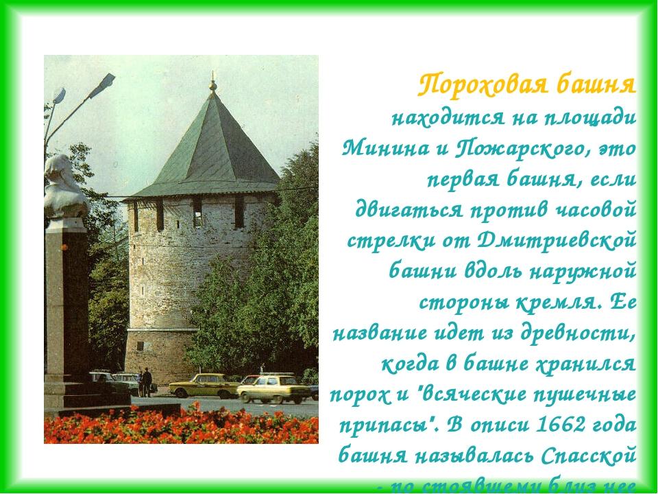 Пороховая башня находится на площади Минина и Пожарского, это первая башня, е...