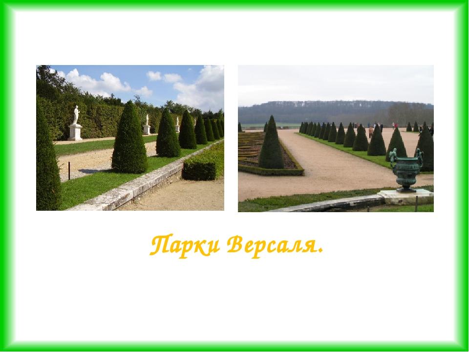 Парки Версаля.
