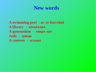 New words A swimming pool - жүзу бассейні A library - кітапхана A gymnasium -
