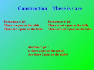 Construction There is / are Болымды түрі: There is a pen on the table There a
