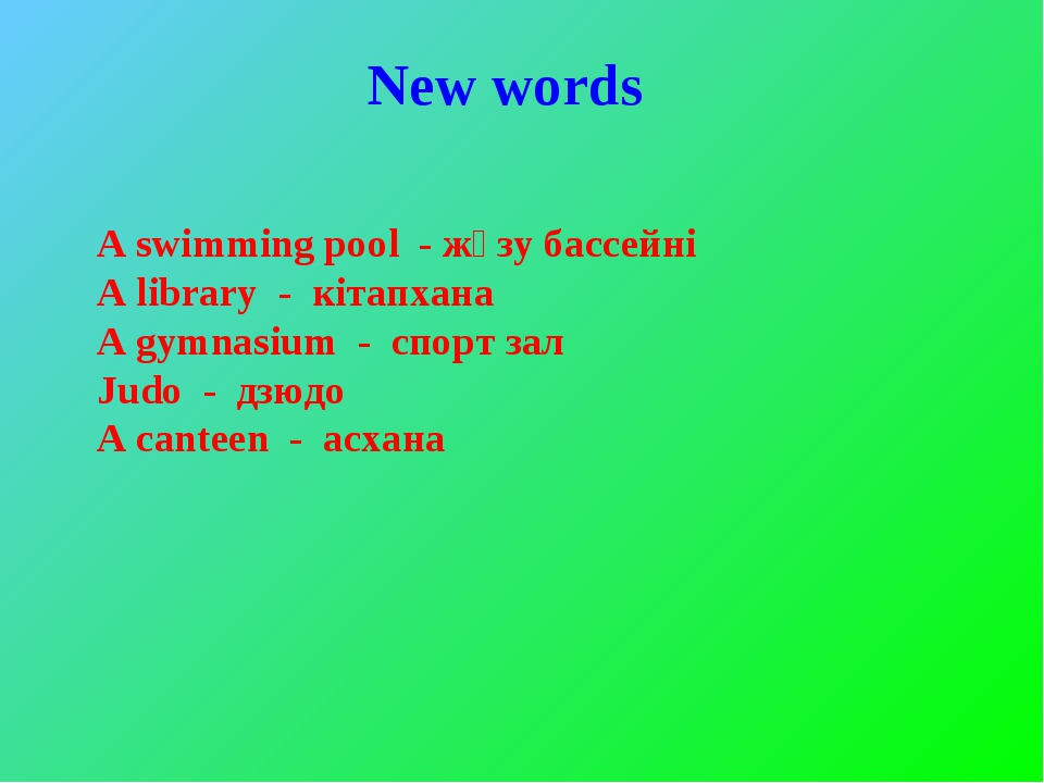 New words A swimming pool - жүзу бассейні A library - кітапхана A gymnasium -...