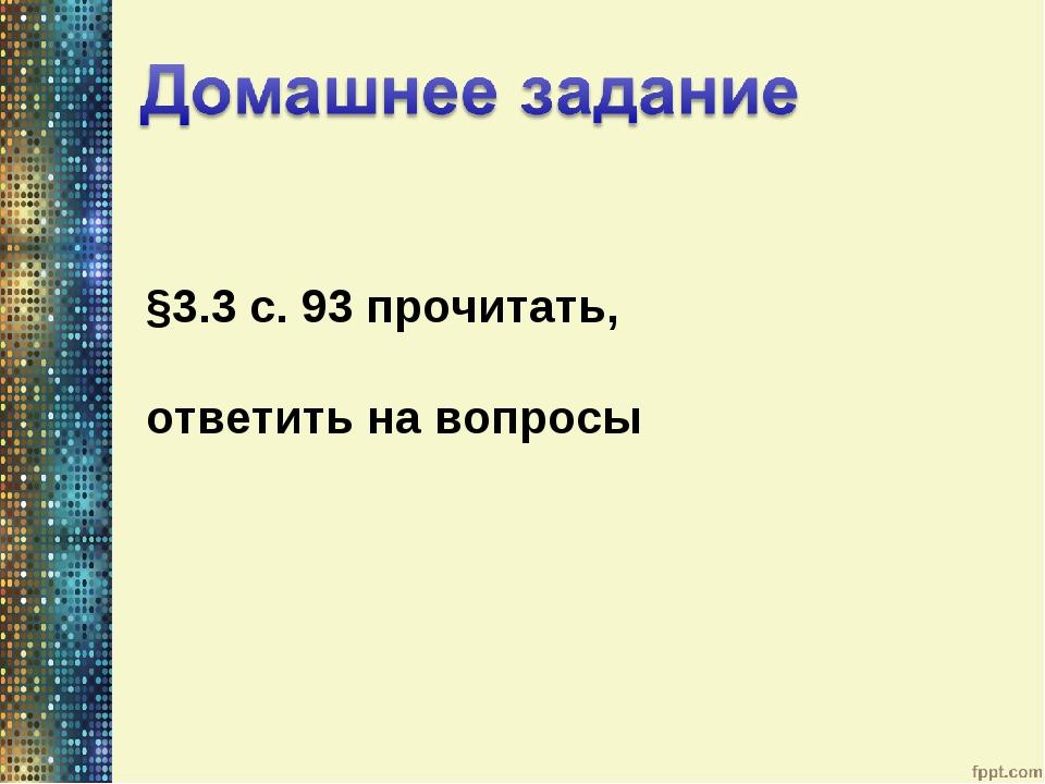 §3.3 с. 93 прочитать, ответить на вопросы