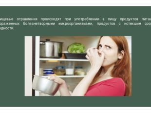 Пищевые отравления происходят при употреблении в пищу продуктов питания, пора