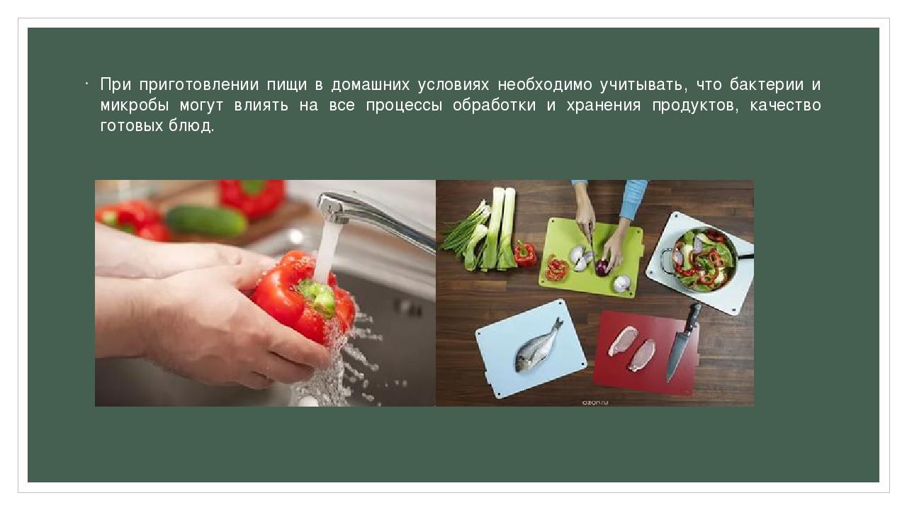 При приготовлении пищи в домашних условиях необходимо учитывать, что бактерии...