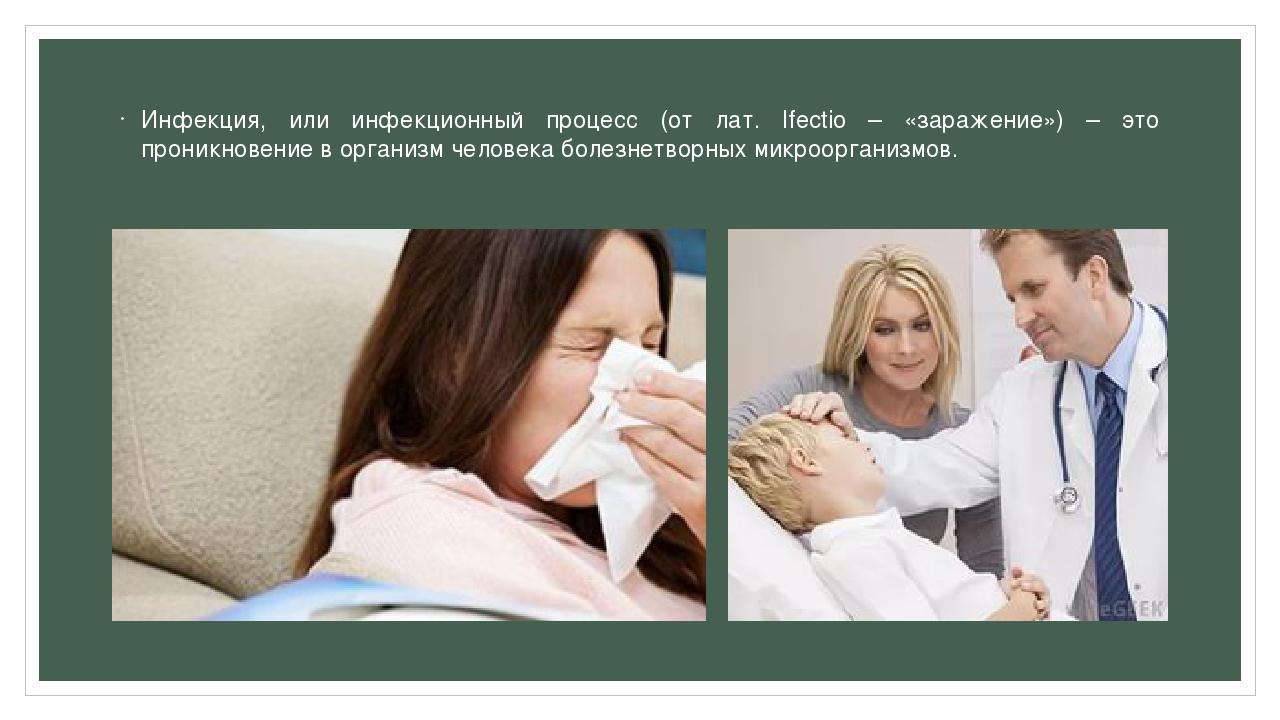 Инфекция, или инфекционный процесс (от лат. Ifectio – «заражение») – это прон...