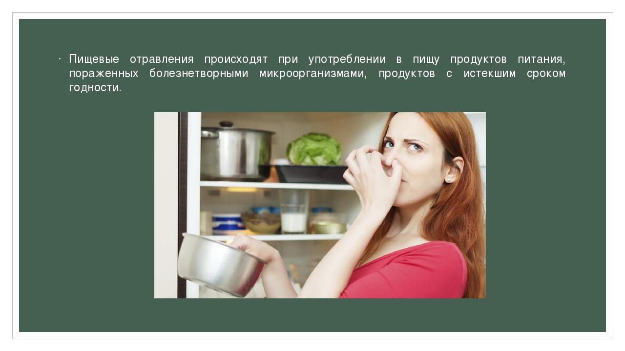 Пищевые отравления происходят при употреблении в пищу продуктов питания, пора...