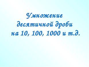 Умножение десятичной дроби на 10, 100, 1000 и т.д.