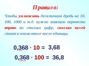 Правило: Чтобы умножить десятичную дробь на 10, 100, 1000 и т.д. нужно запяту