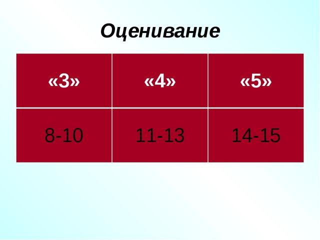 Оценивание «3»«4»«5» 8-1011-1314-15