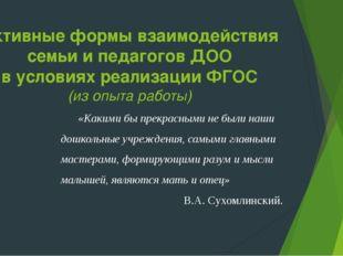 Активные формы взаимодействия семьи и педагогов ДОО в условиях реализации ФГО