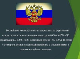 Российское законодательство закрепляет за родителями ответственность за воспи