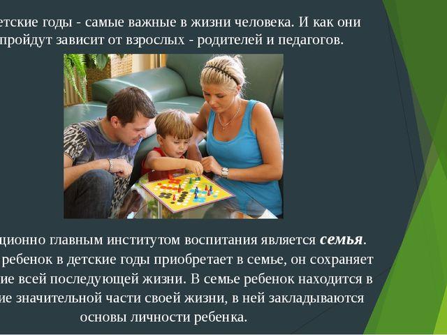 Традиционно главным институтом воспитания является семья. То, что ребенок в д...