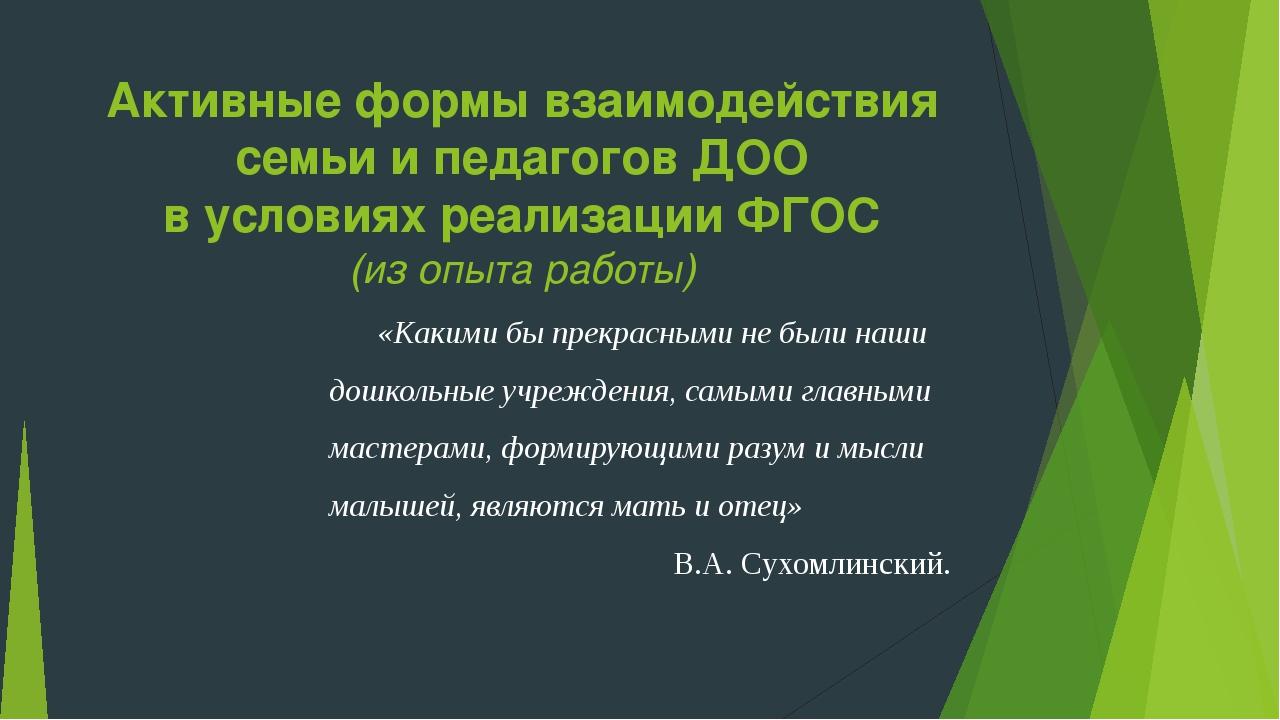 Активные формы взаимодействия семьи и педагогов ДОО в условиях реализации ФГО...