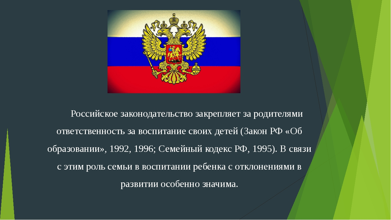 Российское законодательство закрепляет за родителями ответственность за воспи...