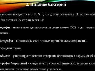 2. Питание бактерий Микроорганизмы нуждаются в C, N, S, F, K и других элемент