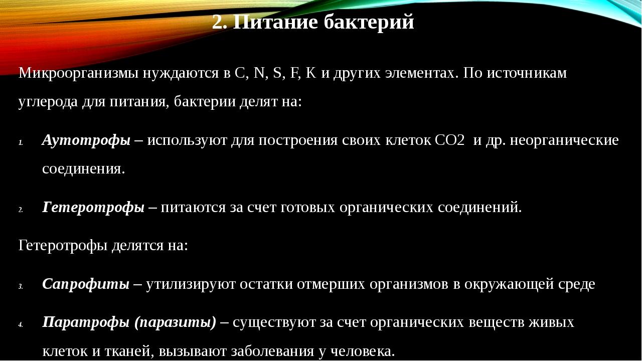 2. Питание бактерий Микроорганизмы нуждаются в C, N, S, F, K и других элемент...