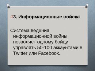 3. Информационные войска Система ведения информационной войны позволяет одном