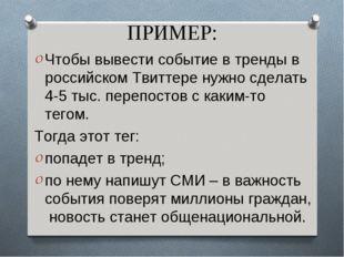 ПРИМЕР: Чтобы вывести событие в тренды в российском Твиттере нужно сделать 4-