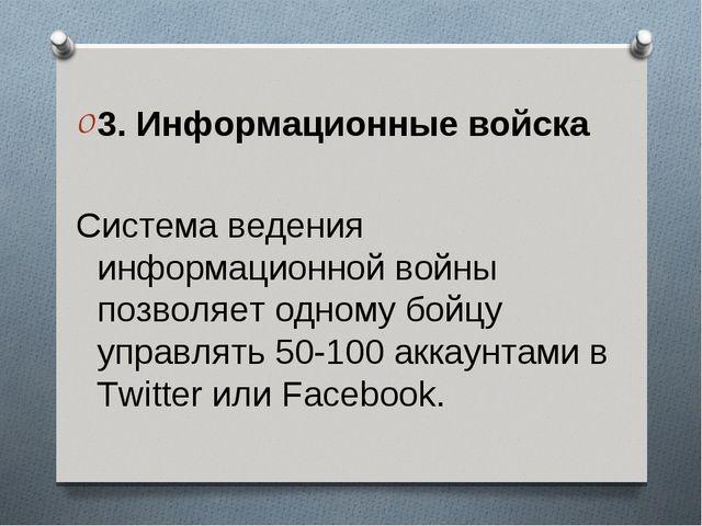 3. Информационные войска Система ведения информационной войны позволяет одном...