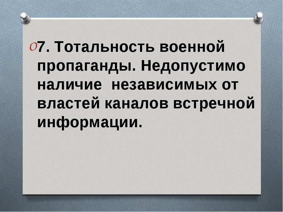 7. Тотальность военной пропаганды. Недопустимо наличие независимых от властей...