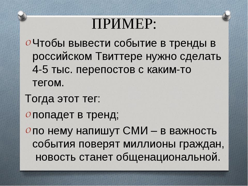 ПРИМЕР: Чтобы вывести событие в тренды в российском Твиттере нужно сделать 4-...