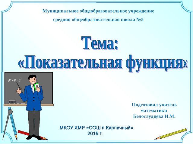 МКОУ ХМР «СОШ п.Кирпичный» 2016 г. Муниципальное общеобразовательное учрежде...