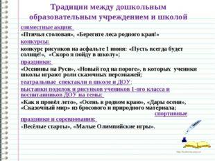 совместные акции: «Птичья столовая», «Берегите леса родного края!» конкурсы: