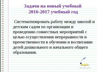 Задачи на новый учебный 2016-2017 учебный год Систематизировать работу между