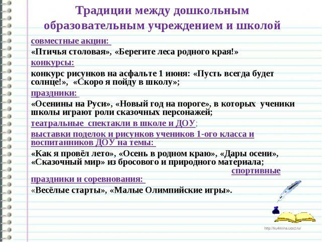 совместные акции: «Птичья столовая», «Берегите леса родного края!» конкурсы:...