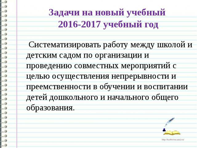 Задачи на новый учебный 2016-2017 учебный год Систематизировать работу между...