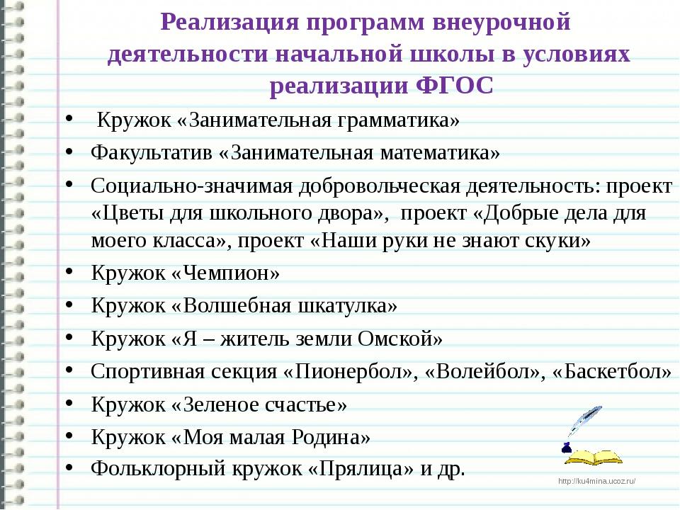 Реализация программ внеурочной деятельности начальной школы в условиях реализ...