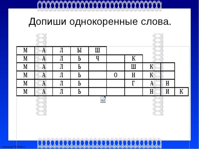 Допиши однокоренные слова. FokinaLida.75@mail.ru