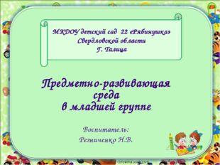 МКДОУ детский сад 22 «Рябинушка» Свердловской области Г. Талица Предметно-раз