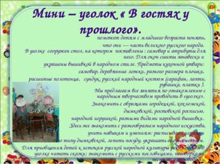 Мини – уголок « В гостях у прошлого». поможет детям с младшего возраста понят