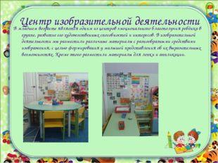 Центр изобразительной деятельности В младшем возрасте является одним из центр
