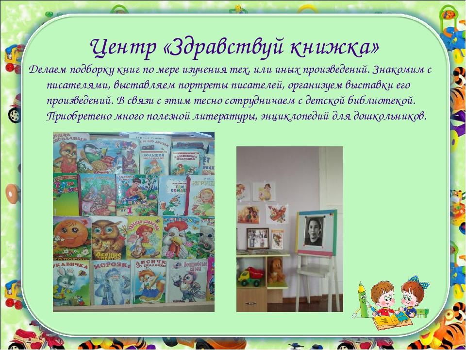 Центр «Здравствуй книжка» Делаем подборку книг по мере изучения тех, или иных...