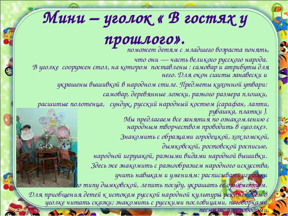 Мини – уголок « В гостях у прошлого». поможет детям с младшего возраста понят...