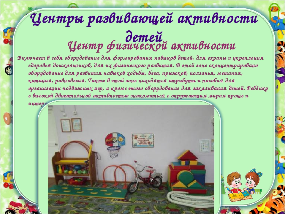 Центры развивающей активности детей Центр физической активности Включает в се...