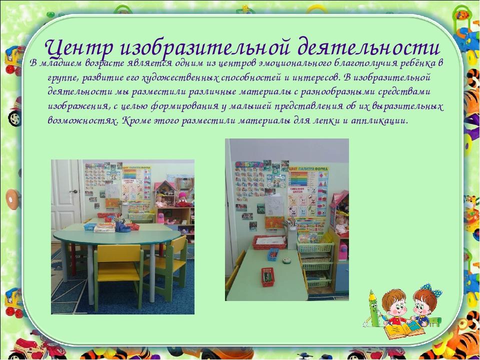 Центр изобразительной деятельности В младшем возрасте является одним из центр...